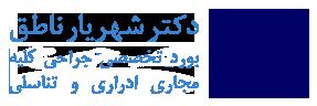 دکتر شهریار ناطق متخصص کلیه و پروستات